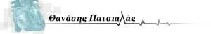 patsialas_logo-300×49