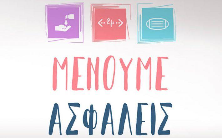 menoume_asfaleis_ASPRO